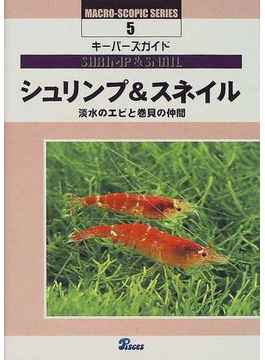 シュリンプ&スネイル 淡水のエビと巻貝の仲間