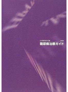 糖尿病治療ガイド 2000