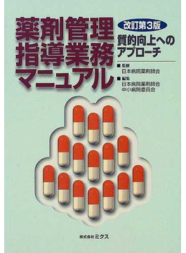 薬剤管理指導業務マニュアル 質的向上へのアプローチ 改訂第3版
