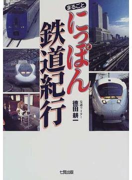 まるごとにっぽん鉄道紀行