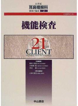21世紀耳鼻咽喉科領域の臨床 CLIENT 21 2 機能検査