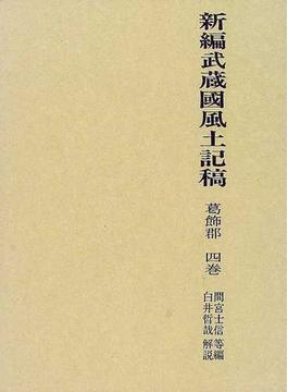 新編武蔵国風土記稿 影印 葛飾郡4巻
