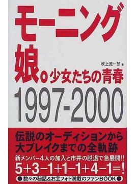 モーニング娘。少女たちの青春 1997−2000