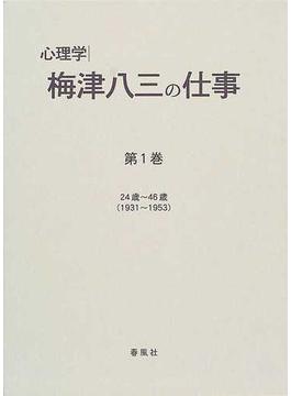 心理学|梅津八三の仕事 第1巻 24歳〜46歳(1931〜1953)