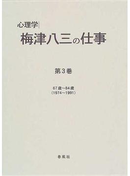 心理学|梅津八三の仕事 第3巻 67歳〜84歳(1974〜1991)