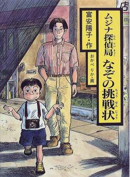 Book's Cover ofムジナ探偵局なぞの挑戦状 (シリーズじーんドキドキ)
