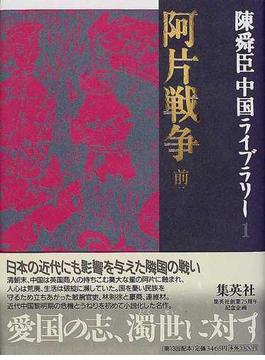 陳舜臣中国ライブラリー 1 阿片戦争 前