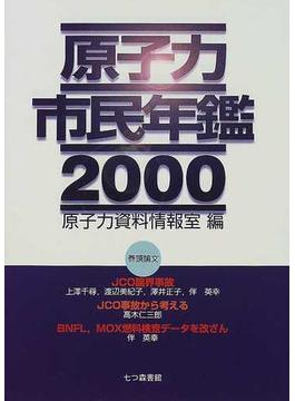 原子力市民年鑑 2000