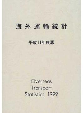 海外運輸統計 平成11年度版