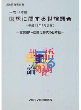 国語に関する世論調査 平成11年度 言葉遣い・国際化時代の日本語