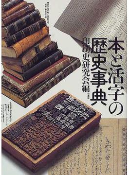 本と活字の歴史事典