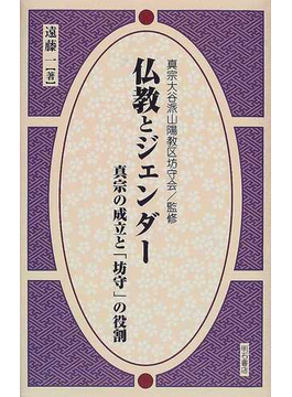 Book's Cover of仏教とジェンダー 真宗の成立と「坊守」の役割