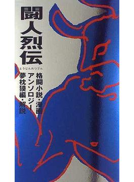 闘人烈伝 格闘小説・漫画アンソロジー