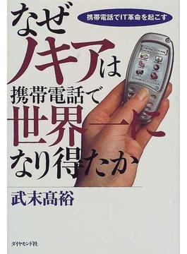 なぜノキアは携帯電話で世界一になり得たか 携帯電話でIT革命を起こす