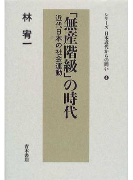 「無産階級」の時代 近代日本の社会運動