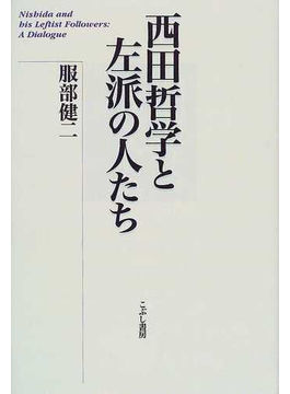 西田哲学と左派の人たち