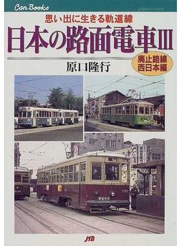 日本の路面電車 3 廃止路線・西日本編