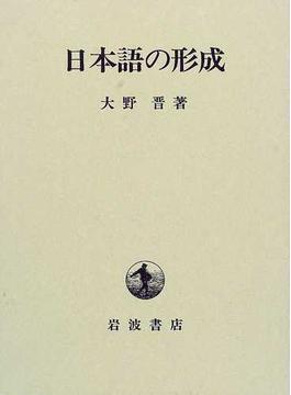 日本語の形成