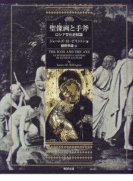 聖像画と手斧 ロシア文化史試論