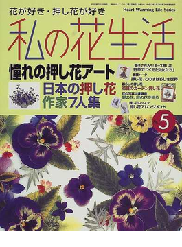 私の花生活 No.5 特集:日本の押し花作家7人集