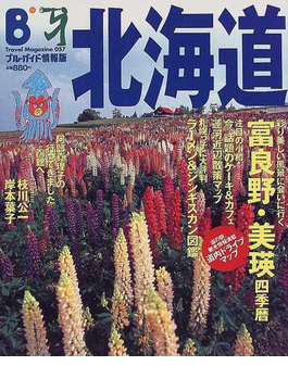 北海道 彩り美しい富良野・美瑛四季暦