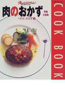 肉のおかず 牛肉・ひき肉(ORANGE PAGE BOOKS)