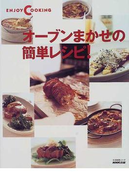 オーブンまかせの簡単レシピ!