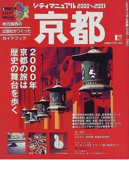 シティマニュアル京都 2000〜2001
