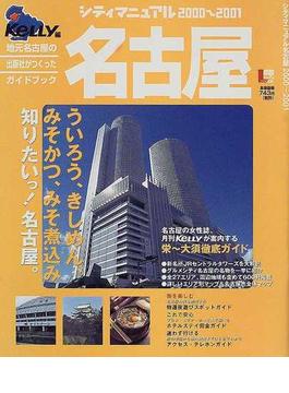 シティマニュアル名古屋 2000〜2001