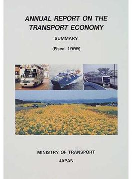 英文運輸白書 Annual report on the transport economy Summary 平成11年度