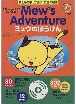 ミュウのぼうけん 親と子で歌って遊ぶ英語の絵本 A bilingual CD storybook
