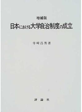 日本における大学自治制度の成立 増補版