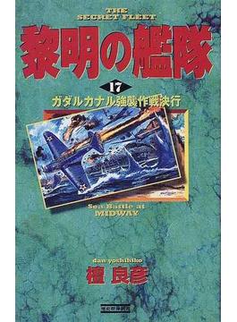 黎明の艦隊 17 ガダルカナル強襲作戦決行(歴史群像新書)