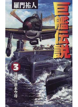 巨艦伝説 3 沈黙の潜水空母(歴史群像新書)
