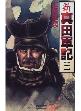 新真田軍記 1(歴史群像新書)