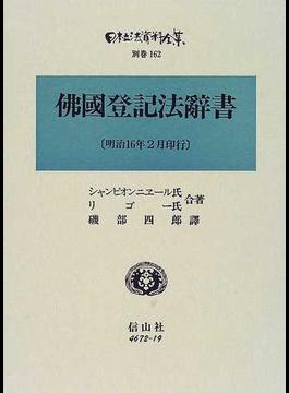 日本立法資料全集 別巻162 仏国登記法辞書