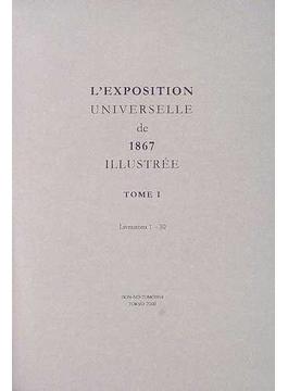 L'exposition universelle de 1867 illustrée 復刻版 Tome1 Livraisons 1−30