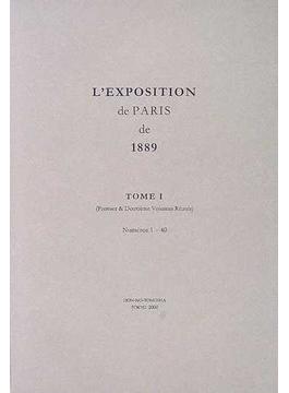 L'exposition de Paris de 1889 復刻版 Tome1 Numéros 1−40