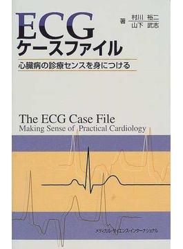 ECGケースファイル 心臓病の診療センスを身につける