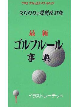 最新ゴルフルール事典 2000年規則改訂版