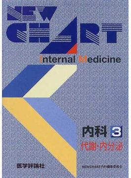 NEW CHART内科 3 代謝・内分泌