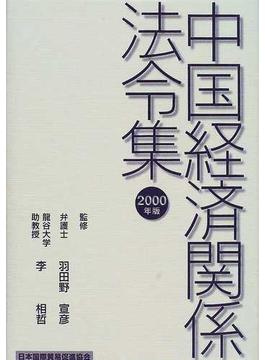 中国経済関係法令集 2000年版