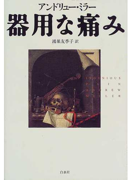 Book's Cover of器用な痛み