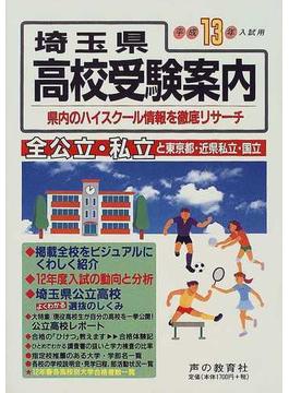 埼玉県高校受験案内 平成13年度入試用