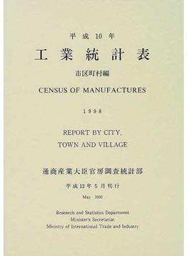 工業統計表 市区町村編 平成10年