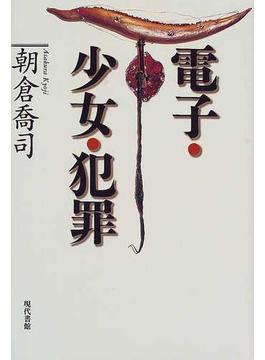 Book's Cover of電子・少女・犯罪