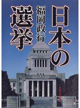 日本の選挙