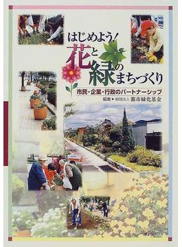 はじめよう!花と緑のまちづくり 市民・企業・行政のパートナーシップ