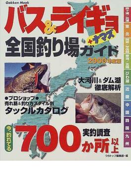 バス&ライギョ+ナマズ全国釣り場ガイド 2000