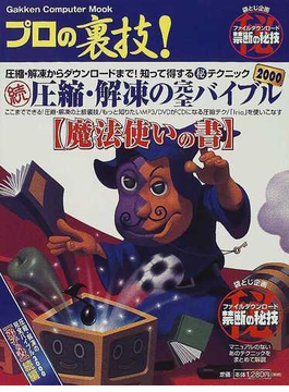 Book's Cover ofプロの裏技!圧縮・解凍の完全バイブル 2000続 魔法使いの書 (Gakken computer mook)